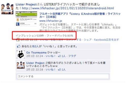 『Facebook』 Facebookページにはインプレッション表示がある