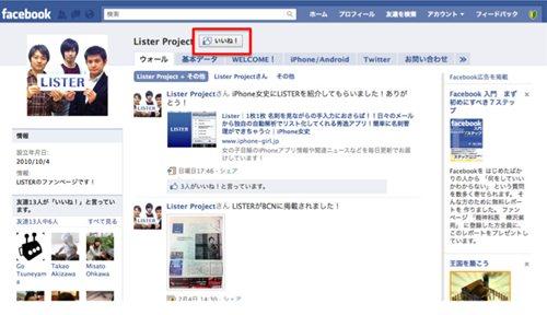『Facebookページ』の「いいね!」ボタンは別モノ!