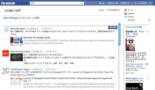 『Facebook』アプリ『いいね!ログ』