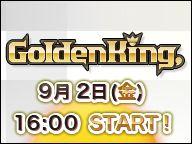 ゴールデンキング9月2日金曜日16時より放送