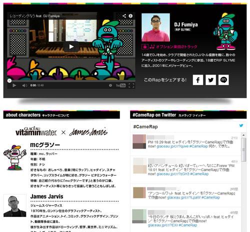 グラソーのサイトでほかのユーザーの作品をチェック