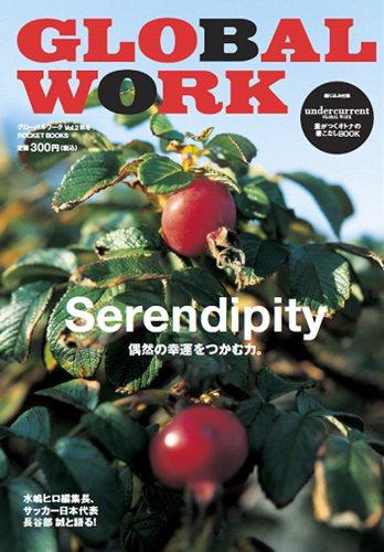 Global Work vol.2