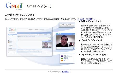 Gmail アカウントを作ってみよう―アカウント作成完了画面
