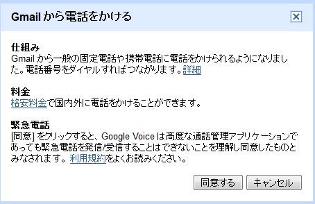 『Gmail』の電話機能『Google Voice』 「電話をかける」をクリックしたとき