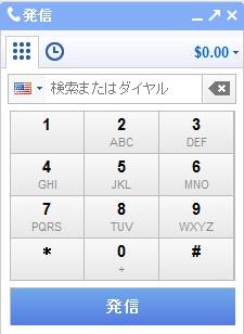 『Gmail』の電話機能『Google Voice』 ダイヤルパッド