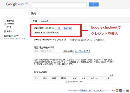 『Gmail』の電話機能『Google Voice』 クレジット購入