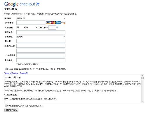 『Gmail』の電話機能『Google Voice』 Google chekout