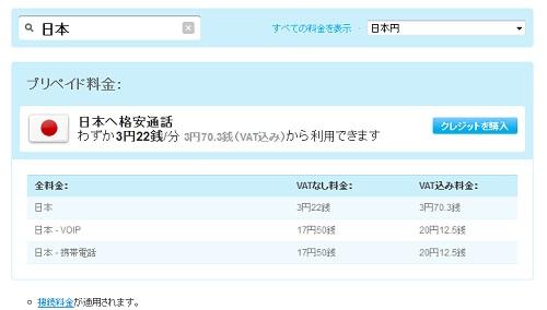 Skype通話料金(プリペイド)