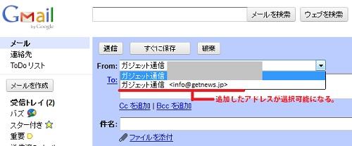 Google超入門『Gmailの使い方編』別のメールアドレスから返信