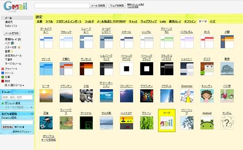 Gmail ラベルをつけてメールを分類しよう―デザインテーマをカスタマイズ