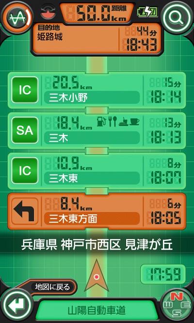 『高速道路略図』の表示