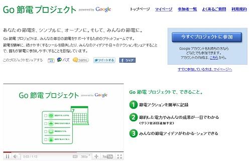 Google『Go 節電プロジェクト』より トップページ
