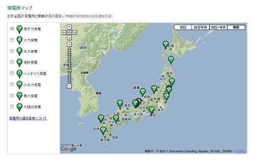 Google『Go 節電プロジェクト』より 発電所マップ