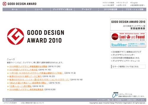 GOOD DESIGN AWARD 2010