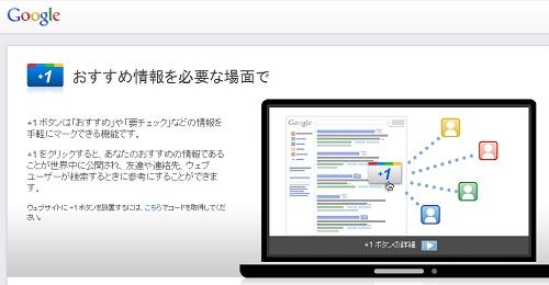 Google「+1」ボタン トップページ