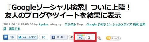 Google「+1」ボタン 設置例