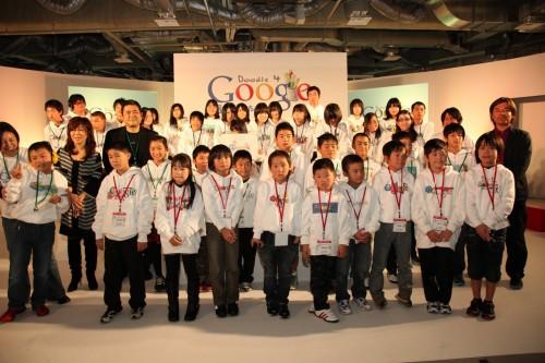 Doodle 4 Google 2011 表彰式