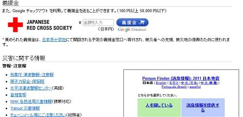 Androidユーザーにはかなりお手軽 『Google checkout』で東日本大震災の被災者へ義援金を募金できる