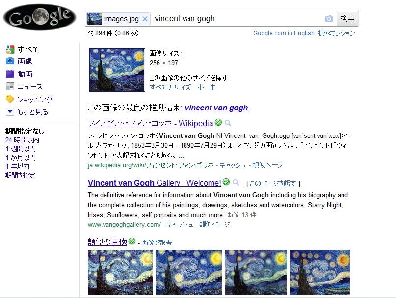 Google画像検索 結果表示画面