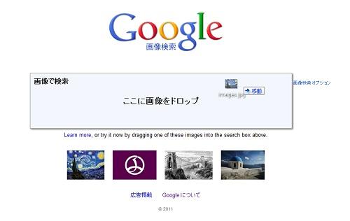 Google画像検索 画像アップロード