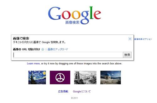 Google画像検索 画像選択