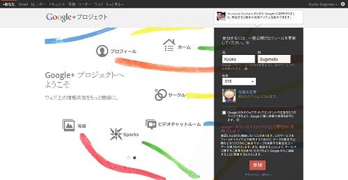 Google+ 招待からログイン