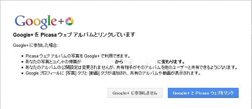 Google+ picasaとリンク