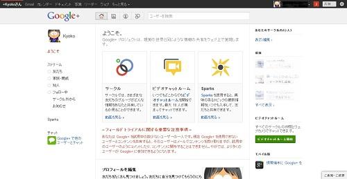 Google+ ホーム