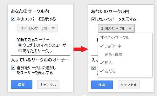 Google+ サークルの公開設定