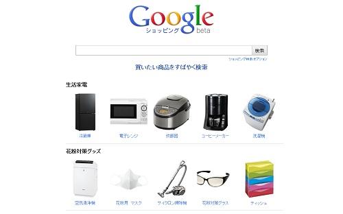 Google ローカルショッピング