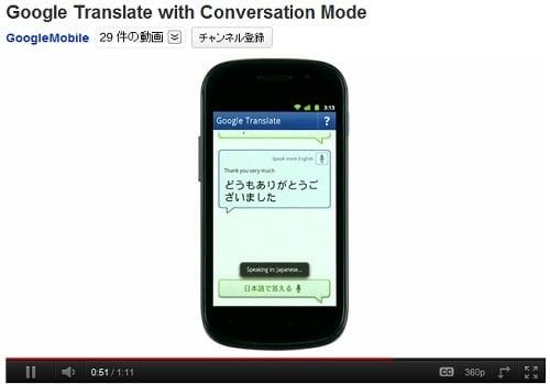 Google Translate for Android 会話モード日本語にも対応