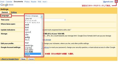 Googleドキュメント 言語設定