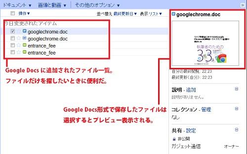 Googleドキュメント 保存ファイル一覧