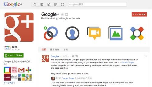 Google+のGogle+ページ