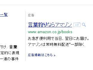 「言葉狩り」でGoogle検索したときのアマゾンの広告がすごかった