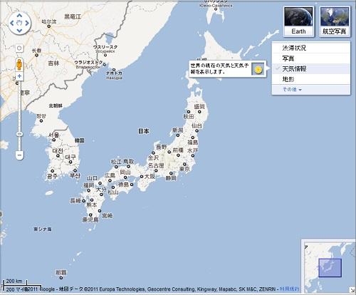 Googleマップに天気情報追加 メニュー選択