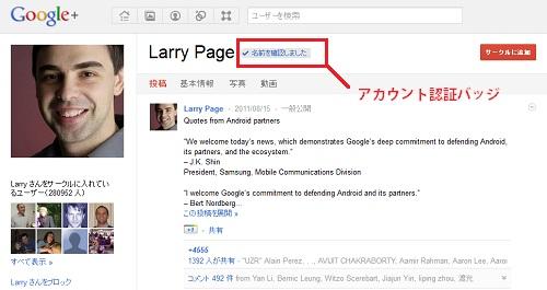 Google+ Google CEO ラリー・ページ氏