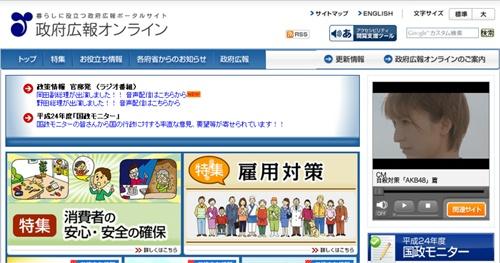 政府広報オンライン