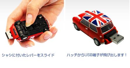 MINI Cooper USBフラッシュメモリ