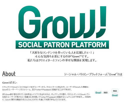 """ボタンを押して気軽にクリエーターを支援できる""""ソーシャル・パトロン・プラットフォーム""""の『Grow!』がサービス開始"""