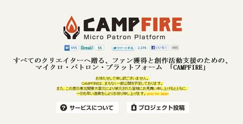 『Grow!』ボタンを設置している『CAMPFIRE』