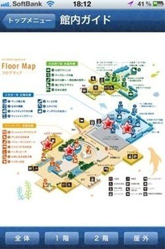 サンシャイン水族館アプリ 館内マップ