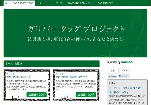 ガリバーTAGプロジェクト ウェブサイトより