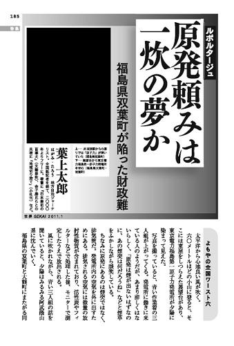 葉上太郎氏「原発頼みは一炊の夢か――福島県双葉調が陥った財政難」