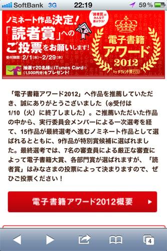 はねプリ -羽根が生えてるアプリが欲しい!- 第8回『電子書籍アワード2012』