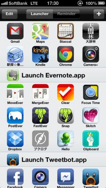 はねプリ第39回「iPhoneならではのショートカットみたいなアプリなのね」 - 『Launch+』