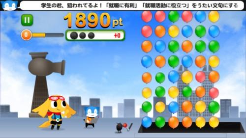 はねプリ第43回「唐突なソーシャルゲームっぽさが謎でたまらない」東京都生活文化局謹製アプリ - 『まもれ!シューマ&エルメ』