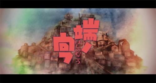 『端ノ向フ』タイトル画面