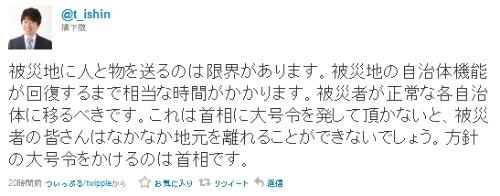 大阪府橋下知事のツイート