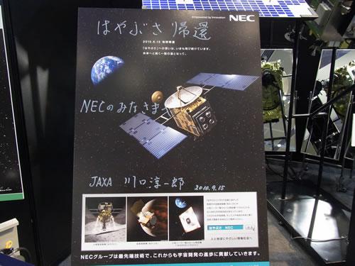 JAXA川口教授のサイン入りパネル